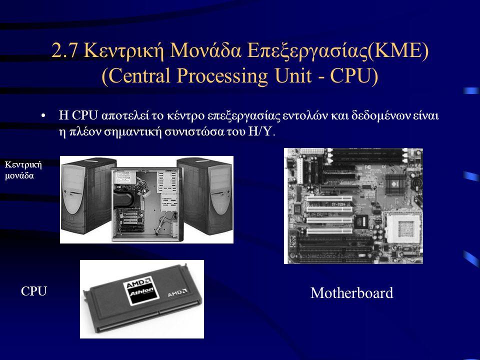 2.7 Κεντρική Mονάδα Eπεξεργασίας(KME) (Central Processing Unit - CPU) •Η CPU αποτελεί το κέντρο επεξεργασίας εντολών και δεδομένων είναι η πλέον σημαν
