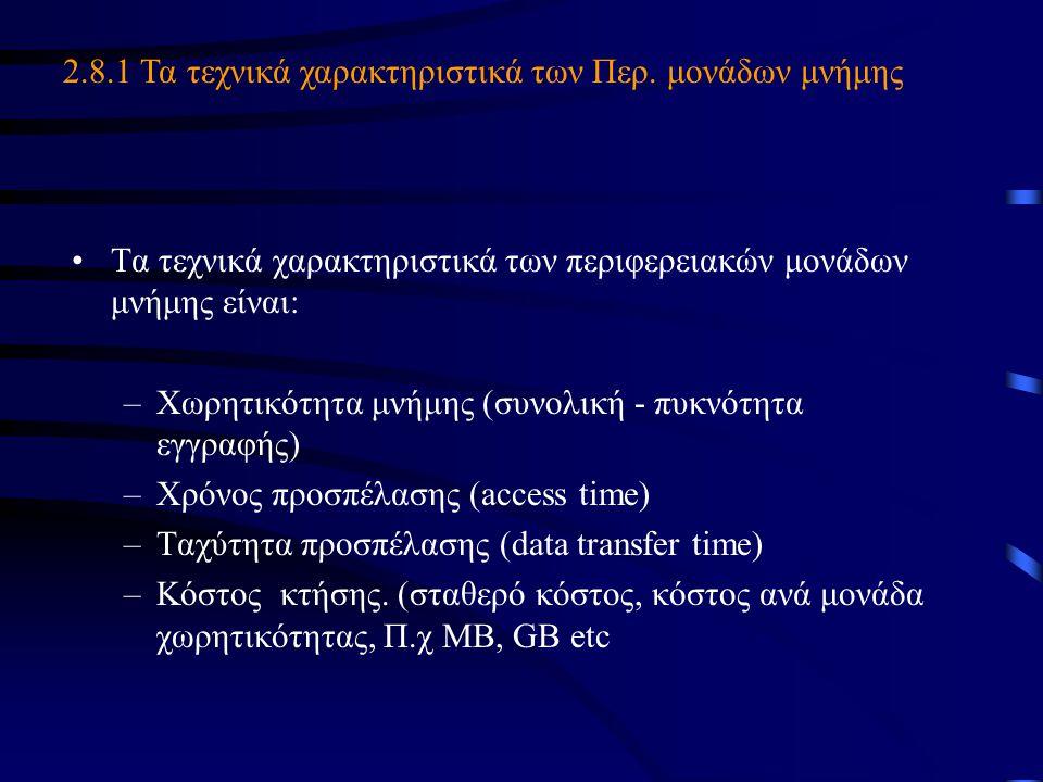 •Τα τεχνικά χαρακτηριστικά των περιφερειακών μονάδων μνήμης είναι: –Χωρητικότητα μνήμης (συνολική - πυκνότητα εγγραφής) –Χρόνος προσπέλασης (access ti