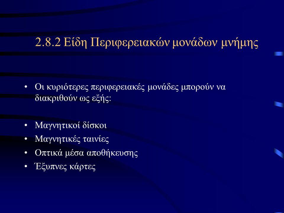 •Οι κυριότερες περιφερειακές μονάδες μπορούν να διακριθούν ως εξής: •Μαγνητικοί δίσκοι •Μαγνητικές ταινίες •Οπτικά μέσα αποθήκευσης •Έξυπνες κάρτες 2.
