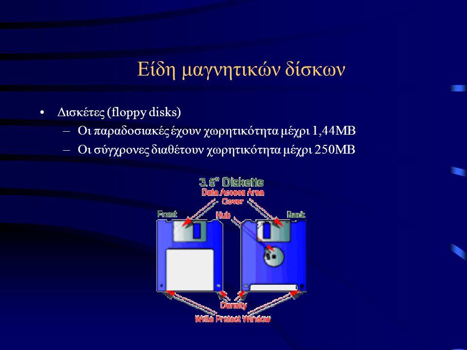 •Δισκέτες (floppy disks) –Οι παραδοσιακές έχουν χωρητικότητα μέχρι 1,44MB –Οι σύγχρονες διαθέτουν χωρητικότητα μέχρι 250MB Είδη μαγνητικών δίσκων
