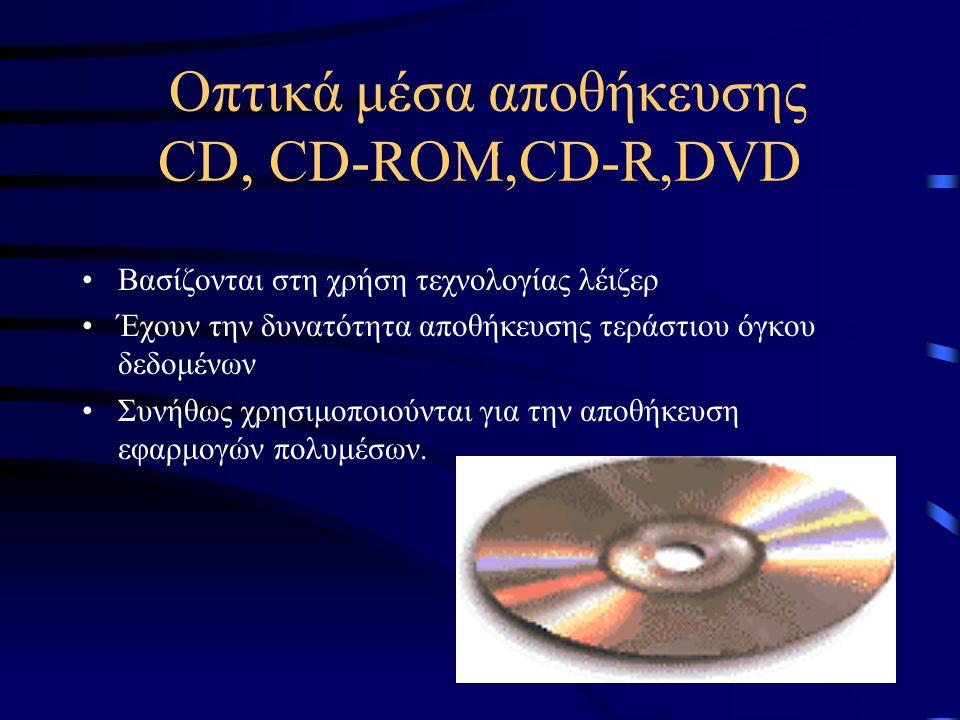 Οπτικά μέσα αποθήκευσης CD, CD-ROM,CD-R,DVD •Βασίζονται στη χρήση τεχνολογίας λέιζερ •Έχουν την δυνατότητα αποθήκευσης τεράστιου όγκου δεδομένων •Συνή