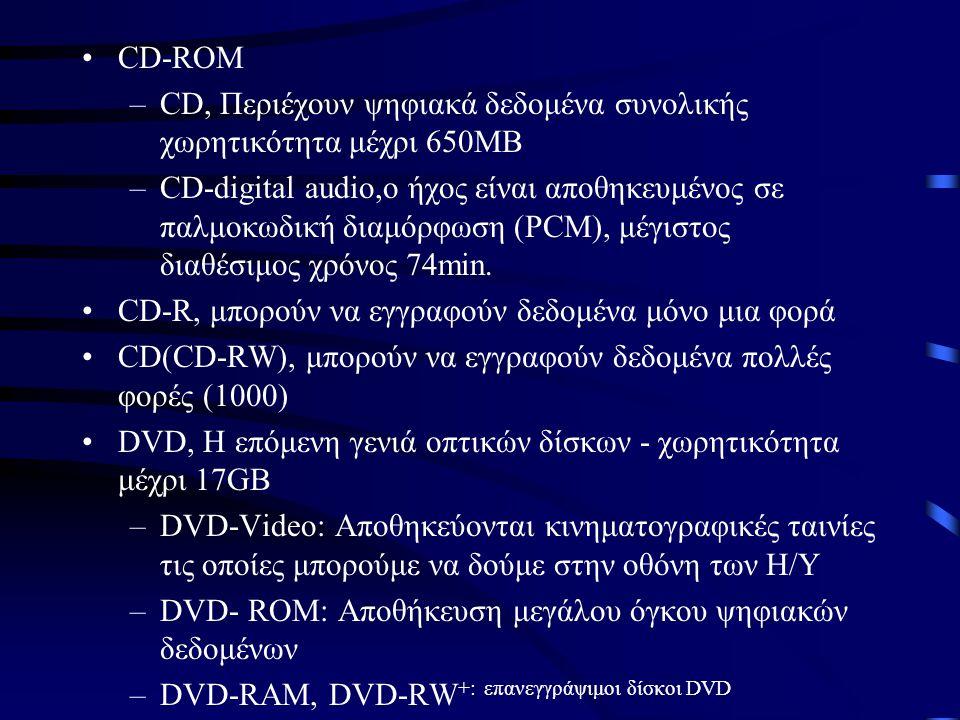 •CD-ROM –CD, Περιέχουν ψηφιακά δεδομένα συνολικής χωρητικότητα μέχρι 650ΜΒ –CD-digital audio,ο ήχος είναι αποθηκευμένος σε παλμοκωδική διαμόρφωση (PCM