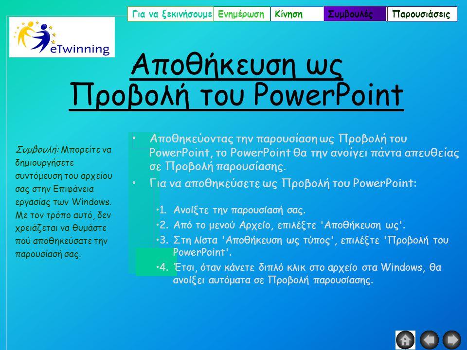 Για να ξεκινήσουμεΕνημέρωσηΚίνησηΣυμβουλέςΠαρουσιάσεις Αποθήκευση ως Προβολή του PowerPoint
