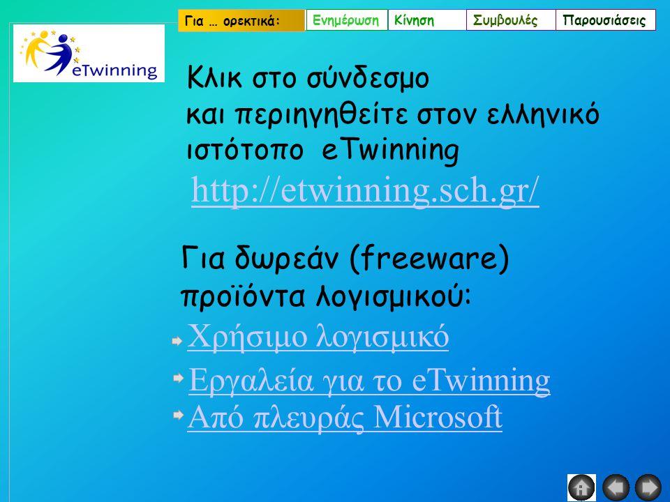 Για να ξεκινήσουμεΕνημέρωσηΚίνησηΣυμβουλέςΠαρουσιάσεις Για δωρεάν (freeware) προϊόντα λογισμικού: Εργαλεία για το eTwinning Από πλευράς MicrosoftΑπό πλευράς Microsoft Για … ορεκτικά: http://etwinning.sch.gr/ Κλικ στο σύνδεσμο και περιηγηθείτε στoν ελληνικό ιστότοπο eTwinning Χρήσιμο λογισμικό