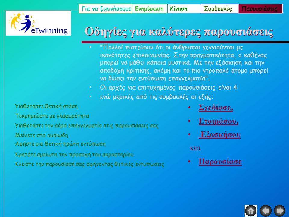 Για να ξεκινήσουμεΕνημέρωσηΚίνησηΣυμβουλέςΠαρουσιάσεις Ικανότητες επικοινωνίας : συμβουλές από τη Dale Carnegie Training® www.dalecarnegie.com  Η ικα