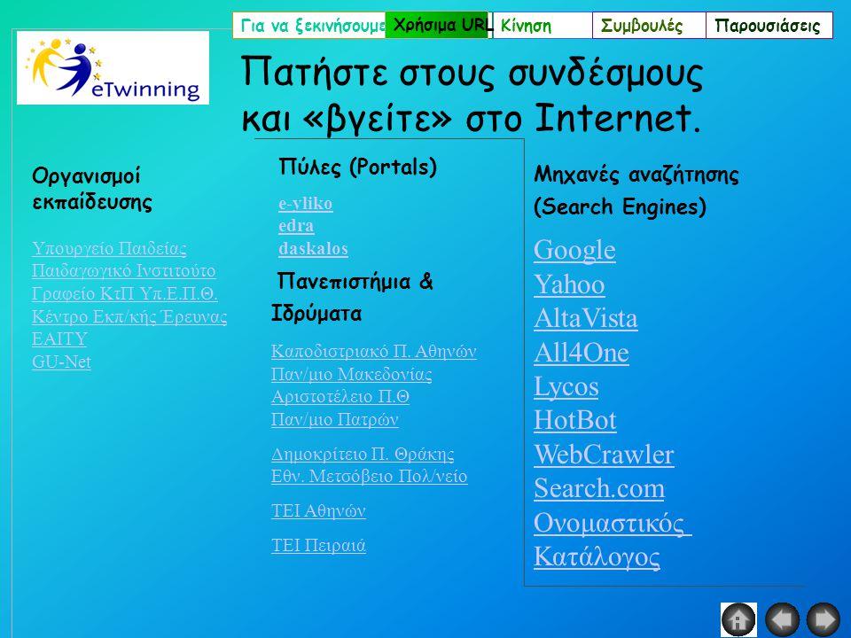 Για να ξεκινήσουμεΕνημέρωσηΚίνησηΣυμβουλέςΠαρουσιάσεις Πατήστε στους συνδέσμους και «βγείτε» στο Internet.