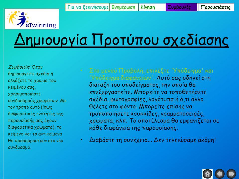 Για να ξεκινήσουμεΕνημέρωσηΚίνησηΣυμβουλέςΠαρουσιάσεις A Δημιουργία Προτύπου σχεδίασης Ε •