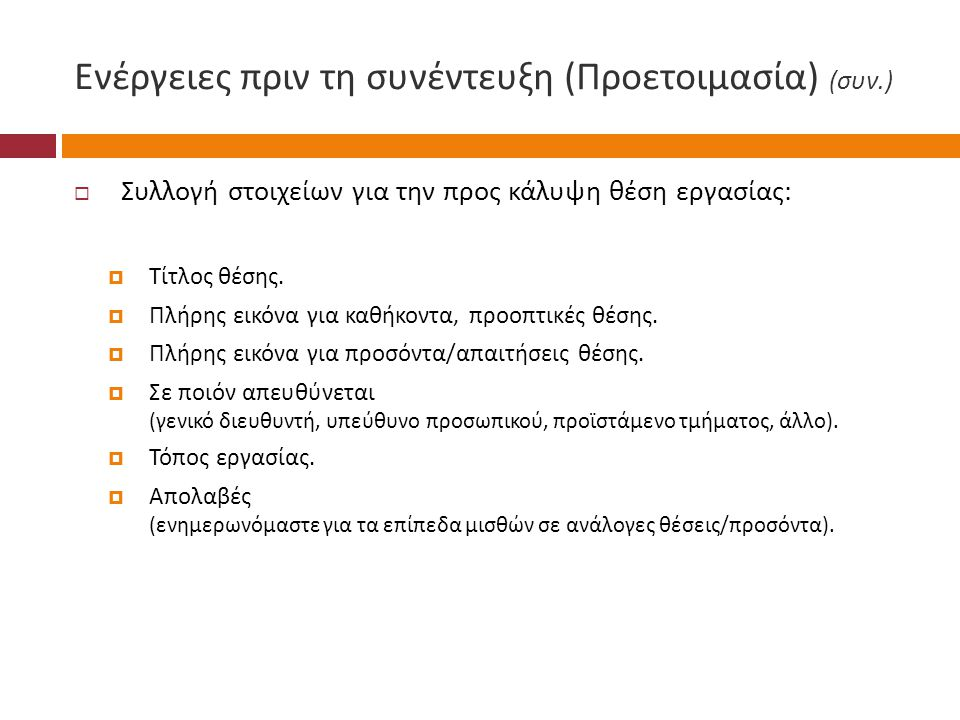 Ενέργειες πριν τη συνέντευξη ( Προετοιμασία ) ( συν.)  Συλλογή στοιχείων για την προς κάλυψη θέση εργασίας :  Τίτλος θέσης.  Πλήρης εικόνα για καθή