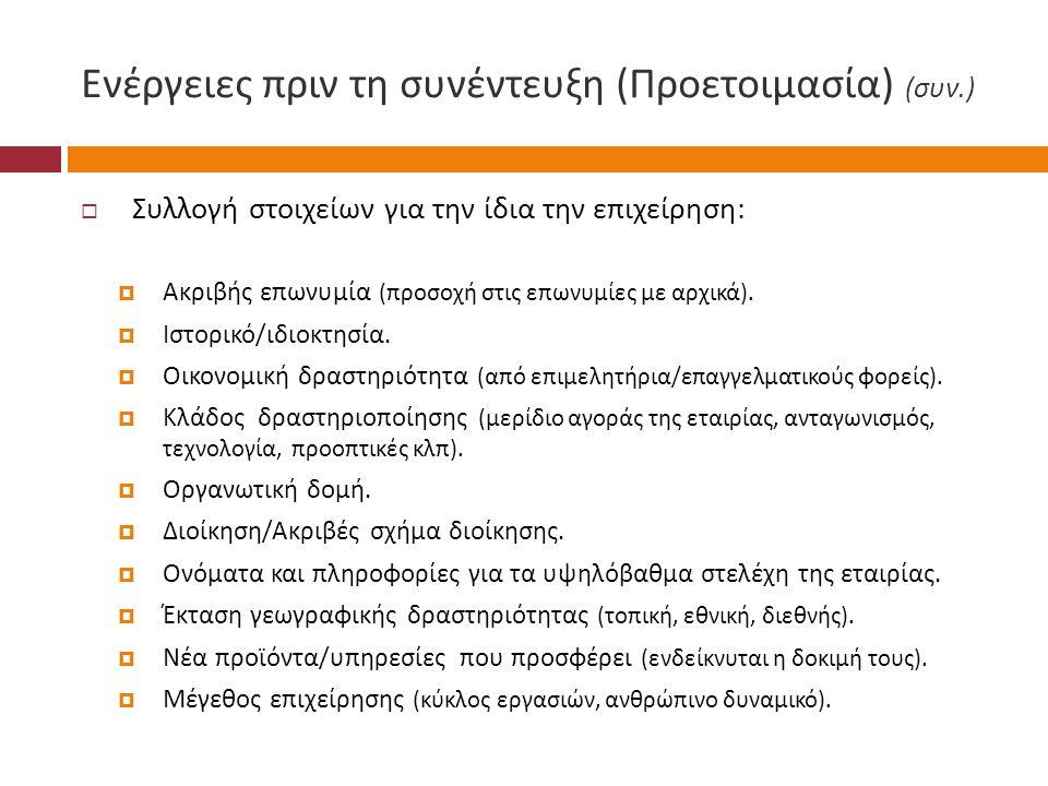 Ενέργειες πριν τη συνέντευξη ( Προετοιμασία ) ( συν.)  Συλλογή στοιχείων για την ίδια την επιχείρηση :  Ακριβής επωνυμία ( προσοχή στις επωνυμίες με