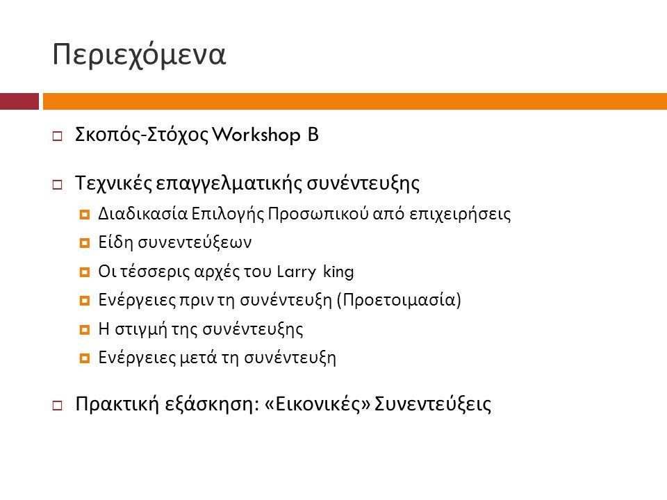 Σκοπός - Στόχος Workshop Β  Το συγκεκριμένο εργαστήριο συμβουλευτικής (Workshop Β ) απευθύνεται σε σπουδαστές / αποφοίτους του ΤΕΙ Λάρισας.