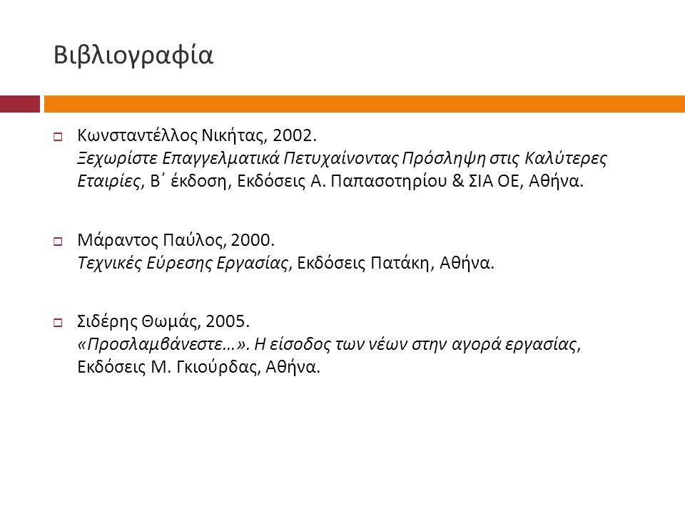 Βιβλιογραφία  Κωνσταντέλλος Νικήτας, 2002. Ξεχωρίστε Επαγγελματικά Πετυχαίνοντας Πρόσληψη στις Καλύτερες Εταιρίες, Β΄ έκδοση, Εκδόσεις Α. Παπασοτηρίο