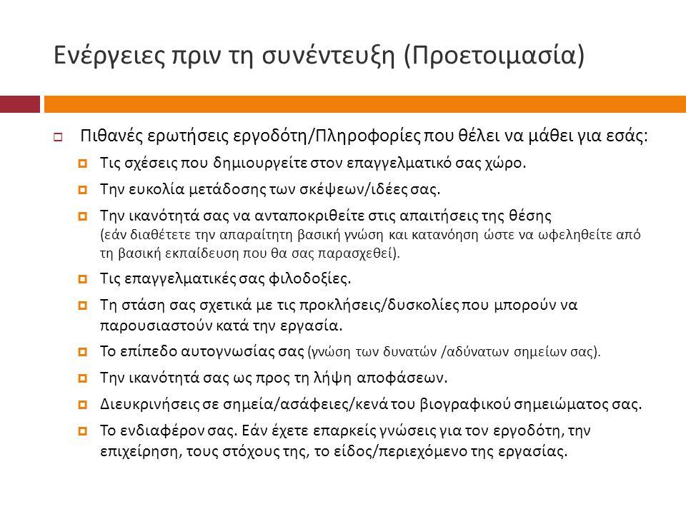 Ενέργειες πριν τη συνέντευξη ( Προετοιμασία ) ( συν.)  Συλλογή στοιχείων για τον εξεταστή :  Ονοματεπώνυμο.