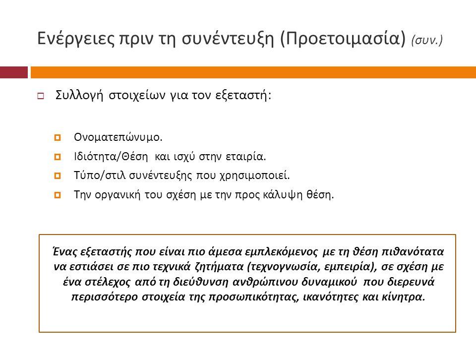 Ενέργειες πριν τη συνέντευξη ( Προετοιμασία ) ( συν.)  Συλλογή στοιχείων για τον εξεταστή :  Ονοματεπώνυμο.  Ιδιότητα / Θέση και ισχύ στην εταιρία.