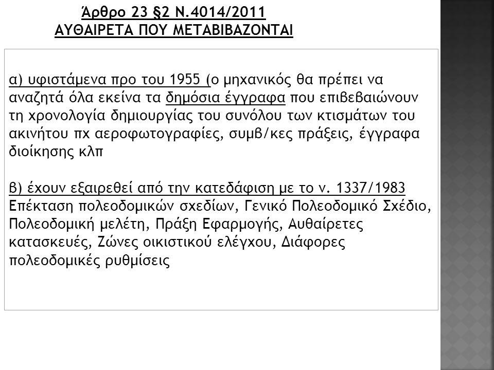 Άρθρο 23 §2 Ν.4014/2011 ΑΥΘΑΙΡΕΤΑ ΠΟΥ ΜΕΤΑΒΙΒΑΖΟΝΤΑΙ α) υφιστάμενα προ του 1955 (ο μηχανικός θα πρέπει να αναζητά όλα εκείνα τα δημόσια έγγραφα που επ