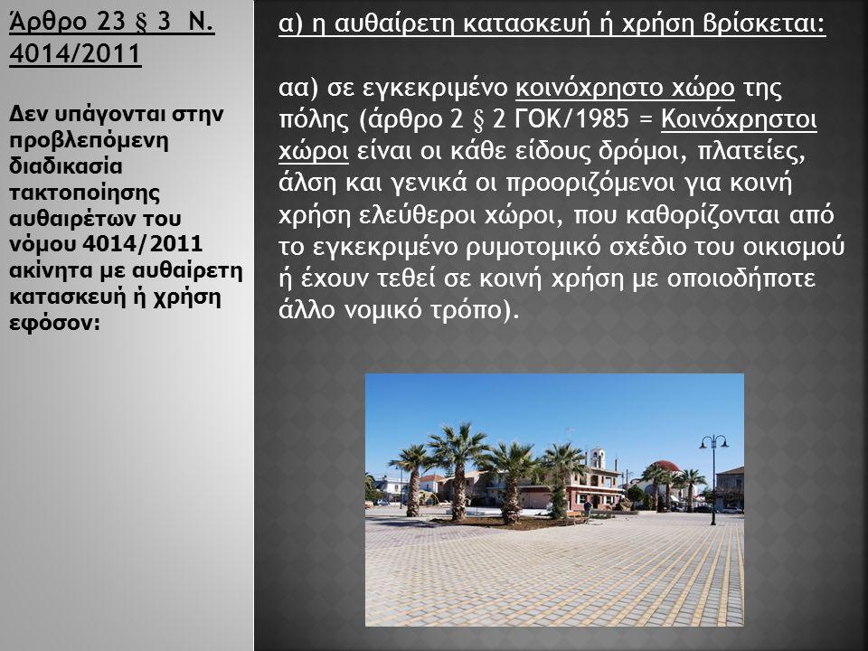 α) η αυθαίρετη κατασκευή ή χρήση βρίσκεται: αα) σε εγκεκριμένο κοινόχρηστο χώρο της πόλης (άρθρο 2 § 2 ΓΟΚ/1985 = Κοινόχρηστοι χώροι είναι οι κάθε είδ