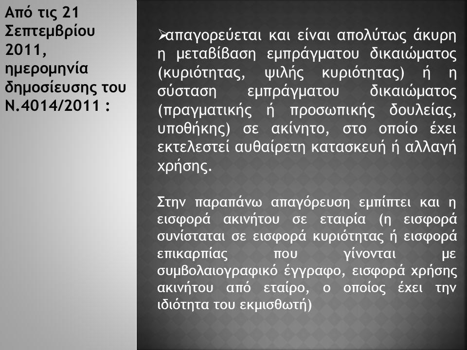 Άρθρο 5 § 1 του Ν.