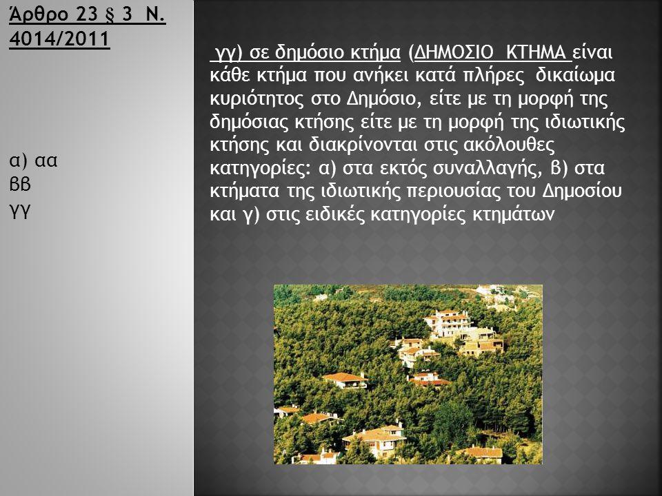 δδ) Σε δάσος, σε δασική ή αναδασωτέα έκταση Η ανέγερση αυθαίρετης οικοδομής σε δάσος συνιστά ανεπίτρεπτη μεταβολή του προορισμού.