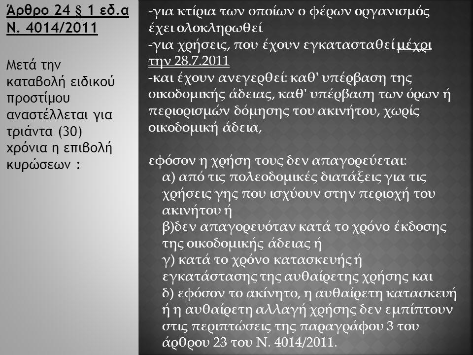 -για κτίρια των οποίων ο φέρων οργανισμός έχει ολοκληρωθεί -για χρήσεις, που έχουν εγκατασταθεί μέχρι την 28.7.2011 -και έχουν ανεγερθεί: καθ' υπέρβασ
