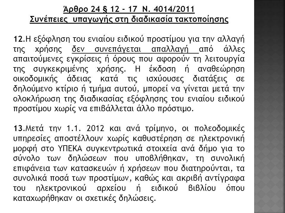 Άρθρο 24 § 12 - 17 Ν. 4014/2011 Συνέπειες υπαγωγής στη διαδικασία τακτοποίησης 12.Η εξόφληση του ενιαίου ειδικού προστίμου για την αλλαγή της χρήσης δ