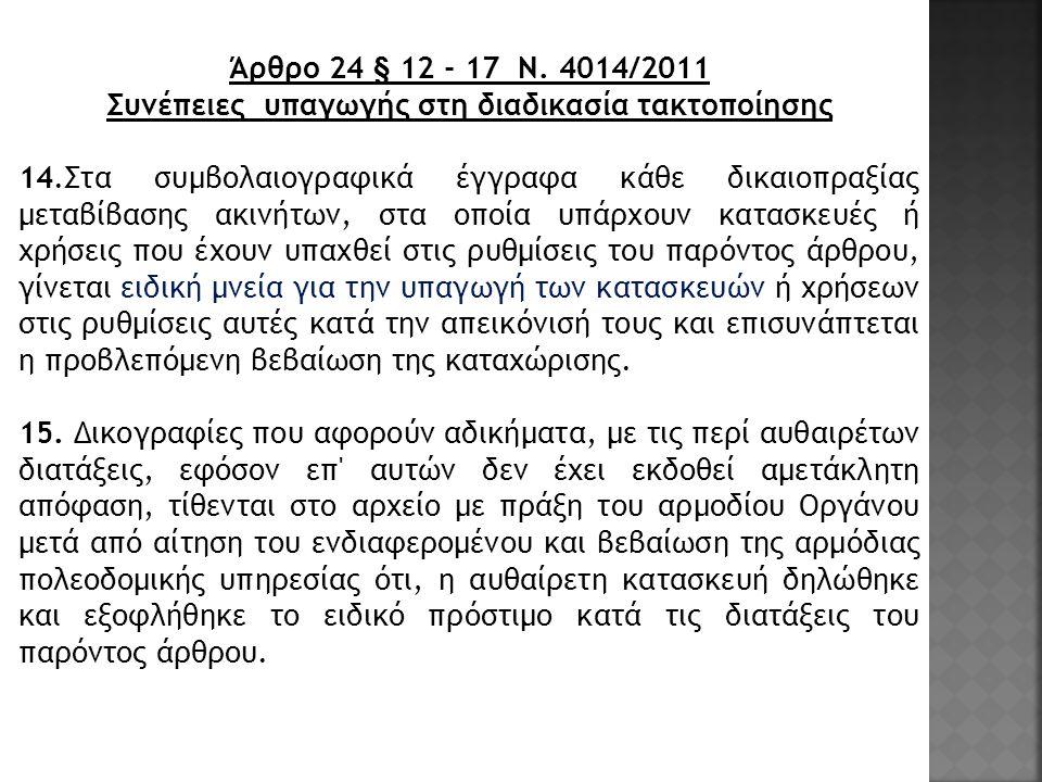 Άρθρο 24 § 12 - 17 Ν. 4014/2011 Συνέπειες υπαγωγής στη διαδικασία τακτοποίησης 14.Στα συμβολαιογραφικά έγγραφα κάθε δικαιοπραξίας μεταβίβασης ακινήτων
