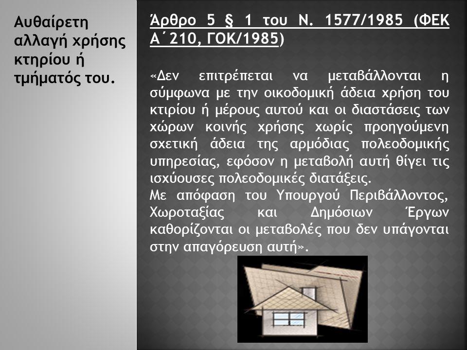 Άρθρο 5 § 1 του Ν. 1577/1985 (ΦΕΚ Α΄210, ΓΟΚ/1985) «Δεν επιτρέπεται να μεταβάλλονται η σύμφωνα με την οικοδομική άδεια χρήση του κτιρίου ή μέρους αυτο