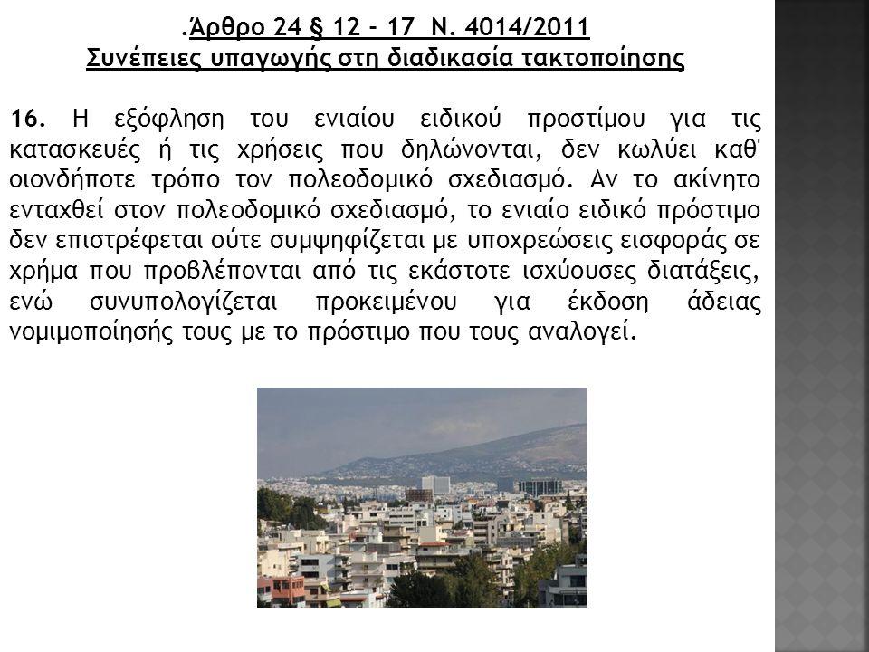 .Άρθρο 24 § 12 - 17 Ν.4014/2011 Αποτελέσματα υπαγωγής στη διαδικασία τακτοποίησης 17.