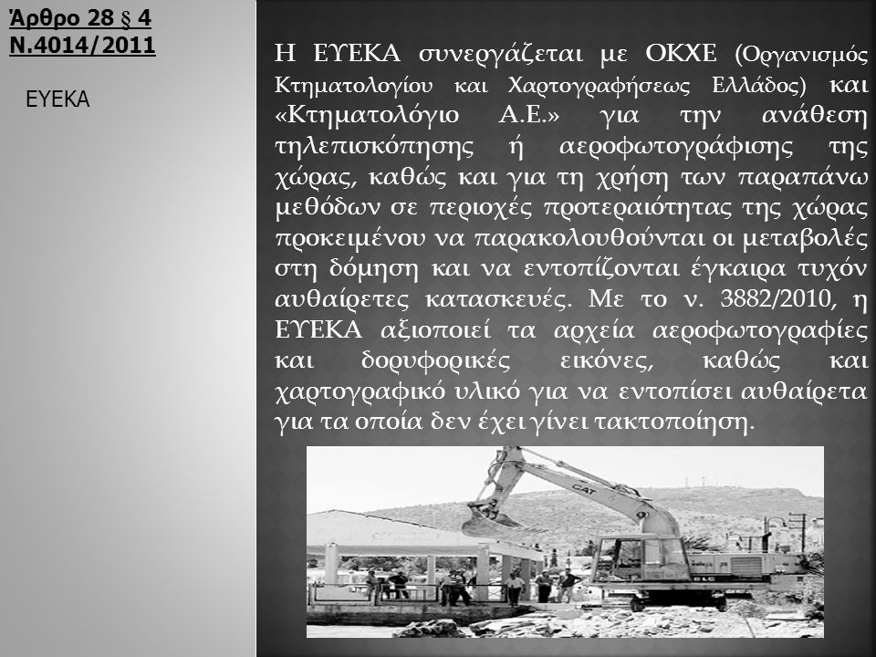 Η ΕΥΕΚΑ συνεργάζεται με ΟΚΧΕ ( Οργανισμός Κτηματολογίου και Χαρτογραφήσεως Ελλάδος) και «Κτηματολόγιο Α.Ε.» για την ανάθεση τηλεπισκόπησης ή αεροφωτογ