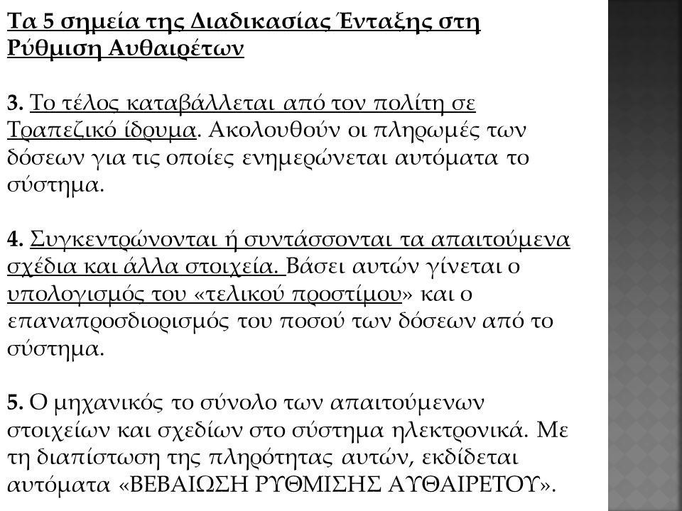 Τα 5 σημεία της Διαδικασίας Ένταξης στη Ρύθμιση Αυθαιρέτων 3. Το τέλος καταβάλλεται από τον πολίτη σε Τραπεζικό ίδρυμα. Ακολουθούν οι πληρωμές των δόσ
