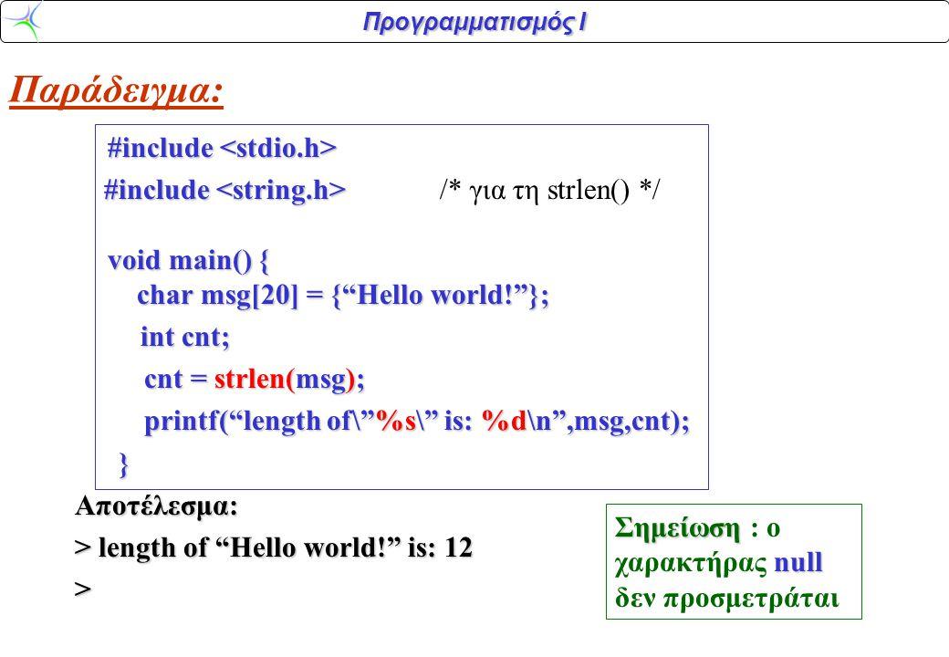 """Προγραμματισμός Ι #include #include #include void main() { char msg[20] = {""""Hello world!""""}; #include /* για τη strlen() */ void main() { char msg[20]"""