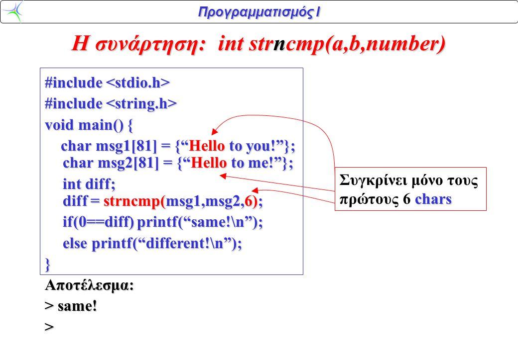 """Προγραμματισμός Ι H συνάρτηση: int strncmp(a,b,number) #include #include void main() { char msg1[81] = {""""Hello to you!""""}; char msg2[81] = {""""Hello to m"""
