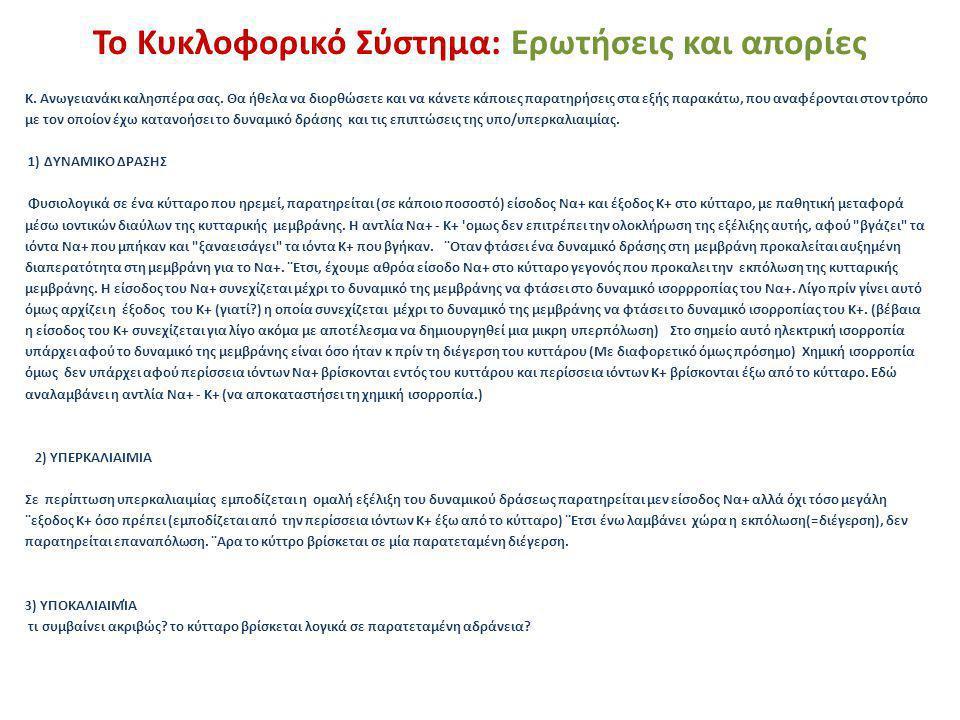 Το Κυκλοφορικό Σύστημα: Ερωτήσεις και απορίες Κ. Ανωγειανάκι καλησπέρα σας. Θα ήθελα να διορθώσετε και να κάνετε κάποιες παρατηρήσεις στα εξής παρακάτ