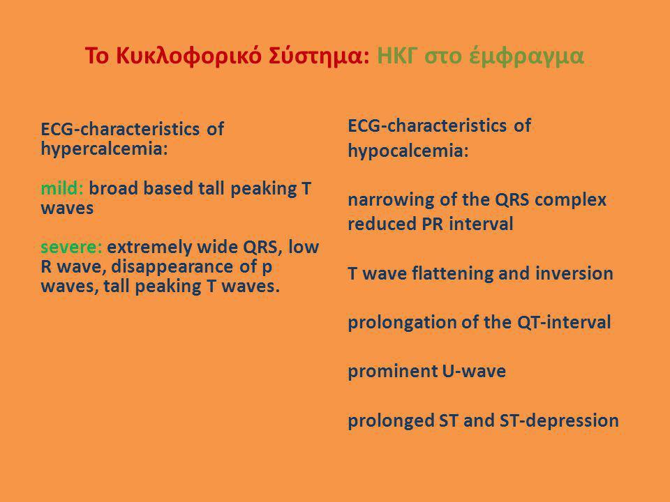 Το Κυκλοφορικό Σύστημα: ΗΚΓ στο έμφραγμα ECG-characteristics of hypercalcemia: mild: broad based tall peaking T waves severe: extremely wide QRS, low