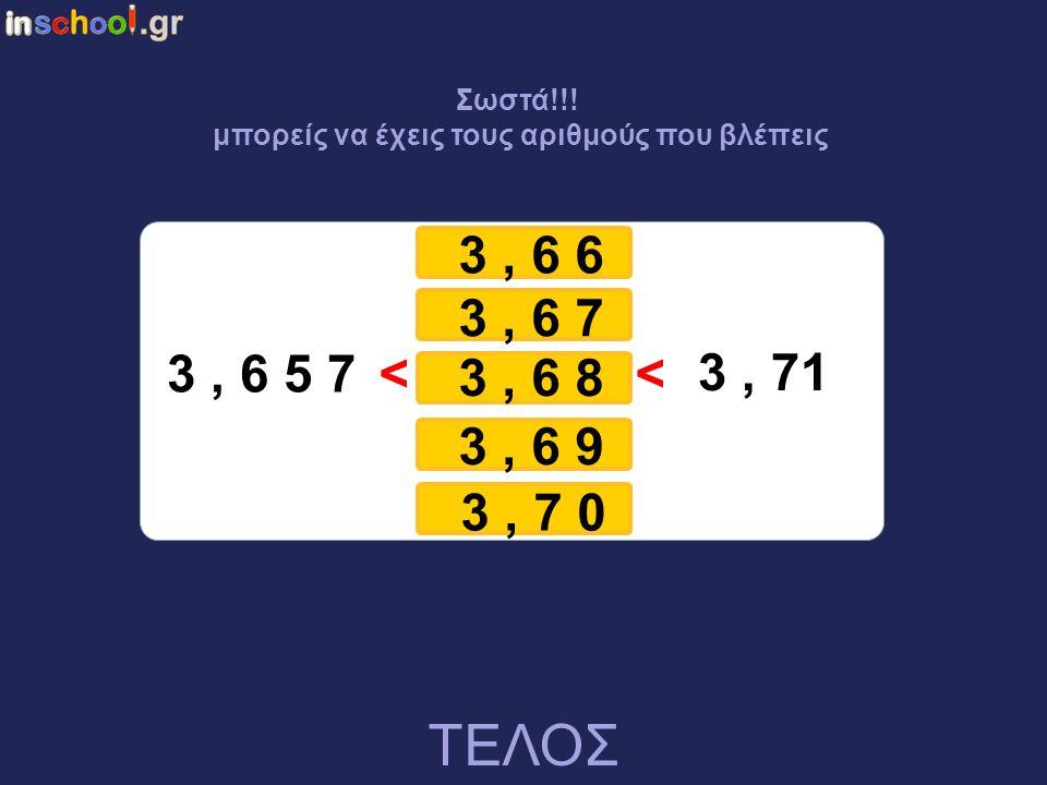 δφδ3,654 3, 6 5 7 3, 7 1 3, _ _ _ Κάνε κλικ σε όποιον απο τους παρακάτω αριθμούς μπορείς να βάλεις 2η Θ Ε Σ Ε Ι Σ 6263646566 • Θα πάρουμε τους αριθμού
