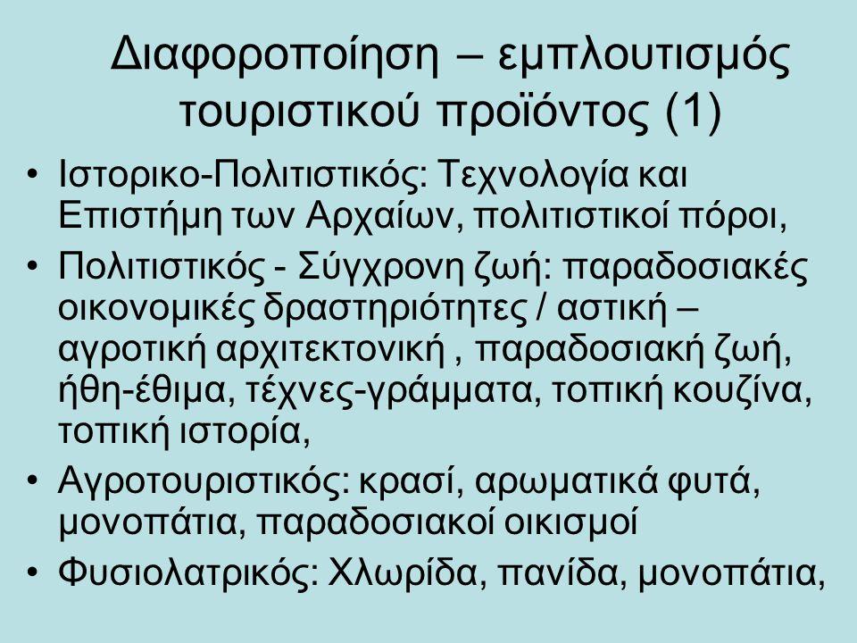 Διαφοροποίηση – εμπλουτισμός τουριστικού προϊόντος (1) •Ιστορικο-Πολιτιστικός: Τεχνολογία και Επιστήμη των Αρχαίων, πολιτιστικοί πόροι, •Πολιτιστικός