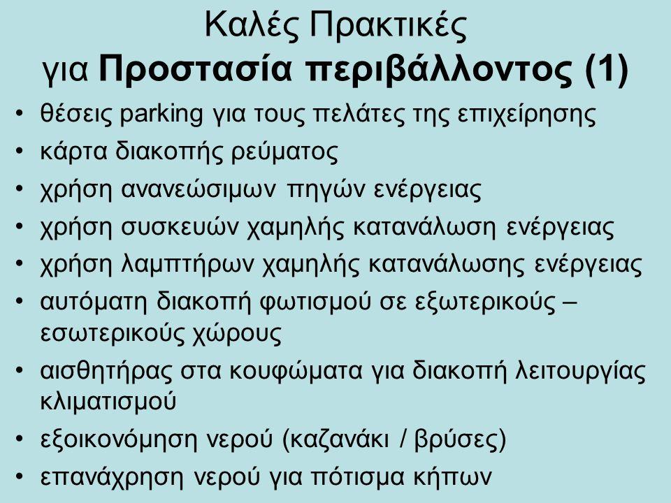 Καλές Πρακτικές για Προστασία περιβάλλοντος (1) •θέσεις parking για τους πελάτες της επιχείρησης •κάρτα διακοπής ρεύματος •χρήση ανανεώσιμων πηγών ενέ