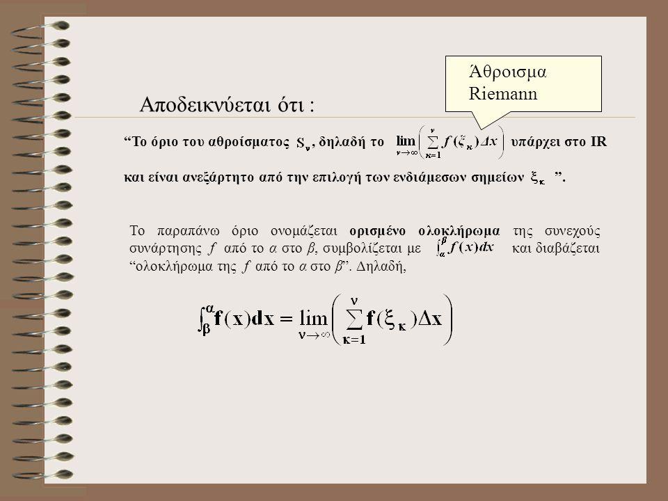 Έστω μια συνάρτηση f συνεχής στο [α,β], με τα σημεία Χωρίζουμε το διάστημα [α,β] σε ν ισομήκη διαστήματα μήκους Στη συνέχεια επιλέγουμε αυθαίρετα ένα