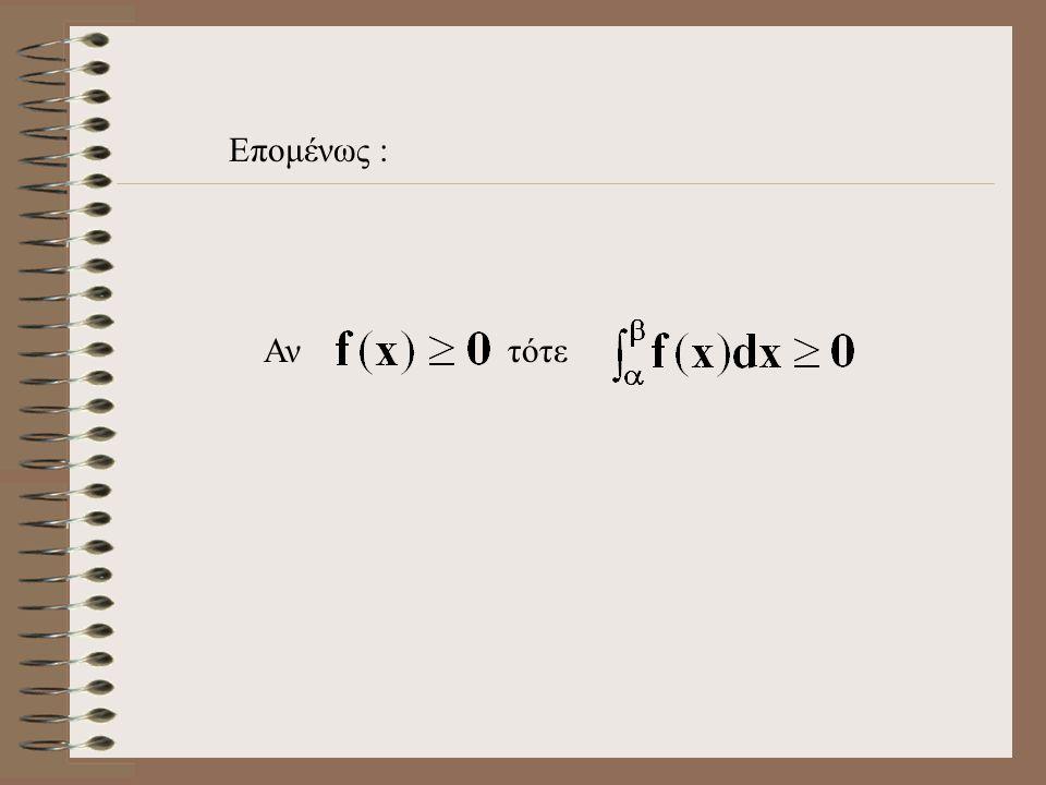 Από τους ορισμούς του εμβαδού και του ορισμένου ολοκληρώματος προκύπτει ότι: Αν για κάθε, τότε το ολοκλήρωμα δίνει το εμβαδόν Ε(Ω) του χωρίου Ω που πε
