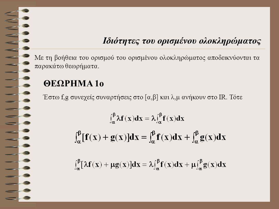 Ε φ α ρ μ ο γ ή Να αποδειχθεί ότι c ανήκει στο IR Aπόδειξη 1) Αν α=β τότε 2) Αν α<β τότε τότε επειδή η f είναι συνεχής στο [α,β] 3) Αν α>β τότε