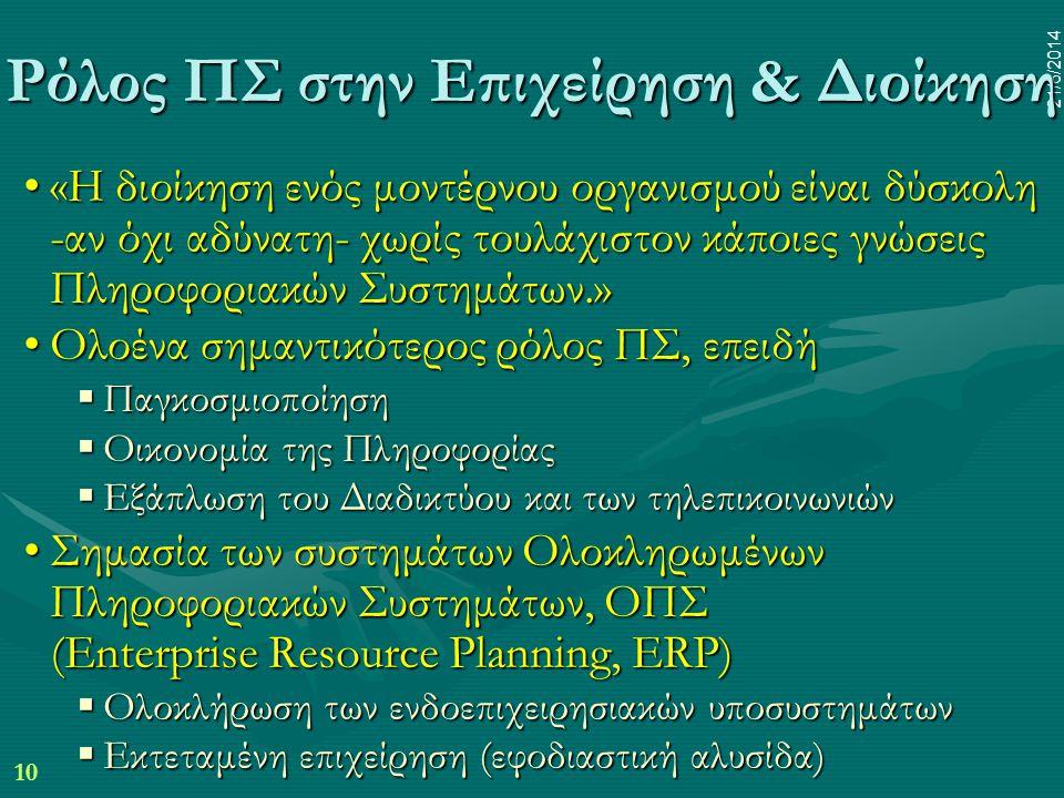 10 21/6/2014 Ρόλος ΠΣ στην Επιχείρηση & Διοίκηση •«Η διοίκηση ενός μοντέρνου οργανισμού είναι δύσκολη -αν όχι αδύνατη- χωρίς τουλάχιστον κάποιες γνώσε