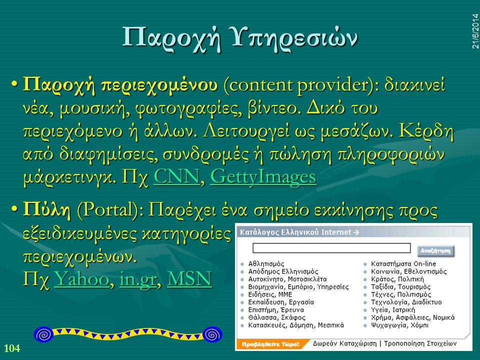 104 21/6/2014 Παροχή Υπηρεσιών •Παροχή περιεχομένου (content provider): διακινεί νέα, μουσική, φωτογραφίες, βίντεο. Δικό του περιεχόμενο ή άλλων. Λειτ