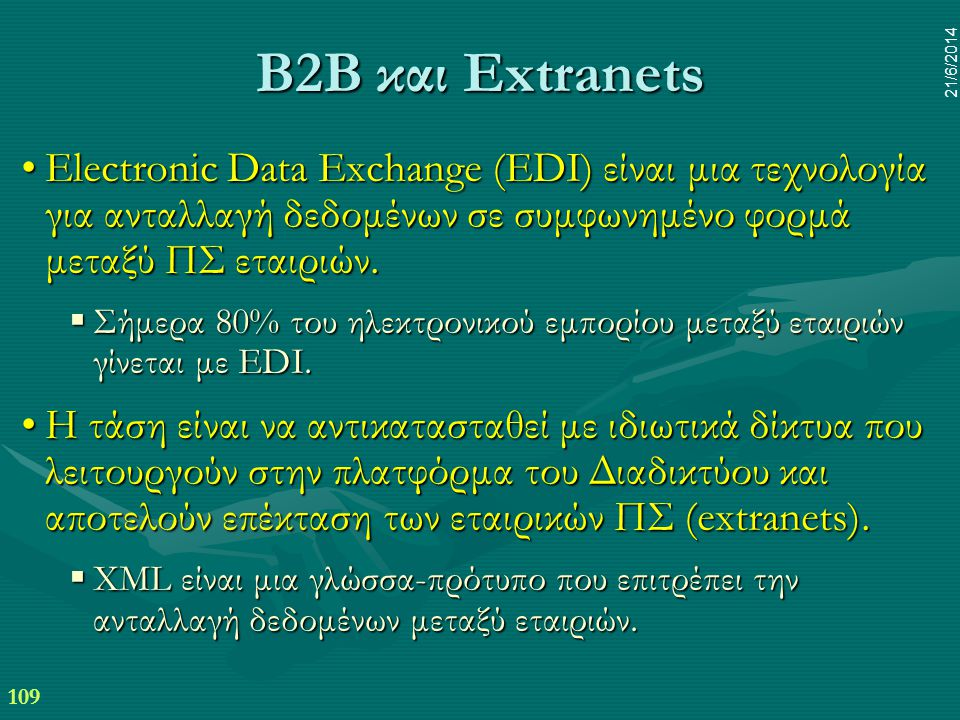 109 21/6/2014 B2B και Extranets •Electronic Data Exchange (EDI) είναι μια τεχνολογία για ανταλλαγή δεδομένων σε συμφωνημένο φορμά μεταξύ ΠΣ εταιριών.