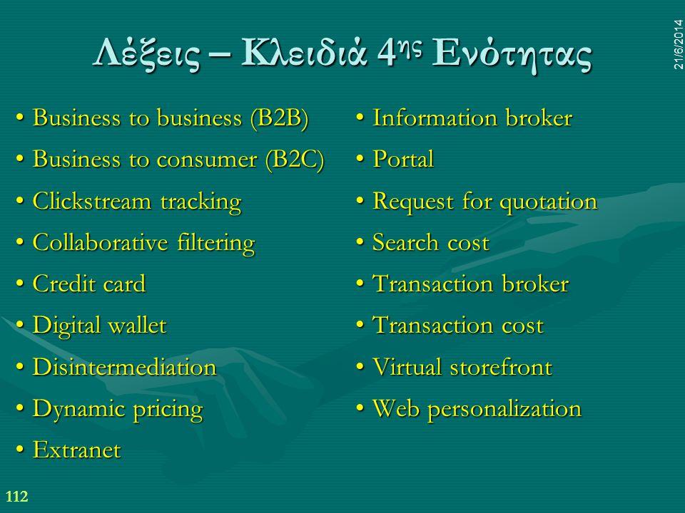 112 21/6/2014 Λέξεις – Κλειδιά 4 ης Ενότητας •Business to business (B2B) •Business to consumer (B2C) •Clickstream tracking •Collaborative filtering •C