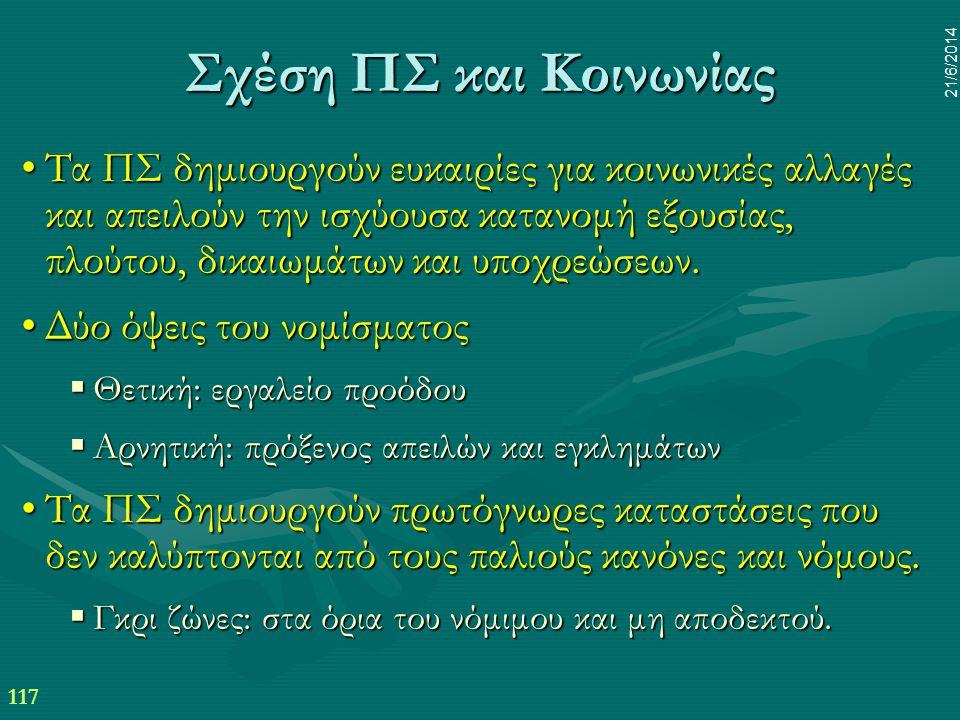 117 21/6/2014 Σχέση ΠΣ και Κοινωνίας •Τα ΠΣ δημιουργούν ευκαιρίες για κοινωνικές αλλαγές και απειλούν την ισχύουσα κατανομή εξουσίας, πλούτου, δικαιωμ