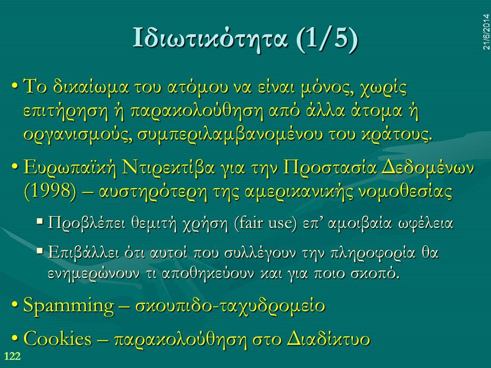 122 21/6/2014 Ιδιωτικότητα (1/5) •Το δικαίωμα του ατόμου να είναι μόνος, χωρίς επιτήρηση ή παρακολούθηση από άλλα άτομα ή οργανισμούς, συμπεριλαμβανομ