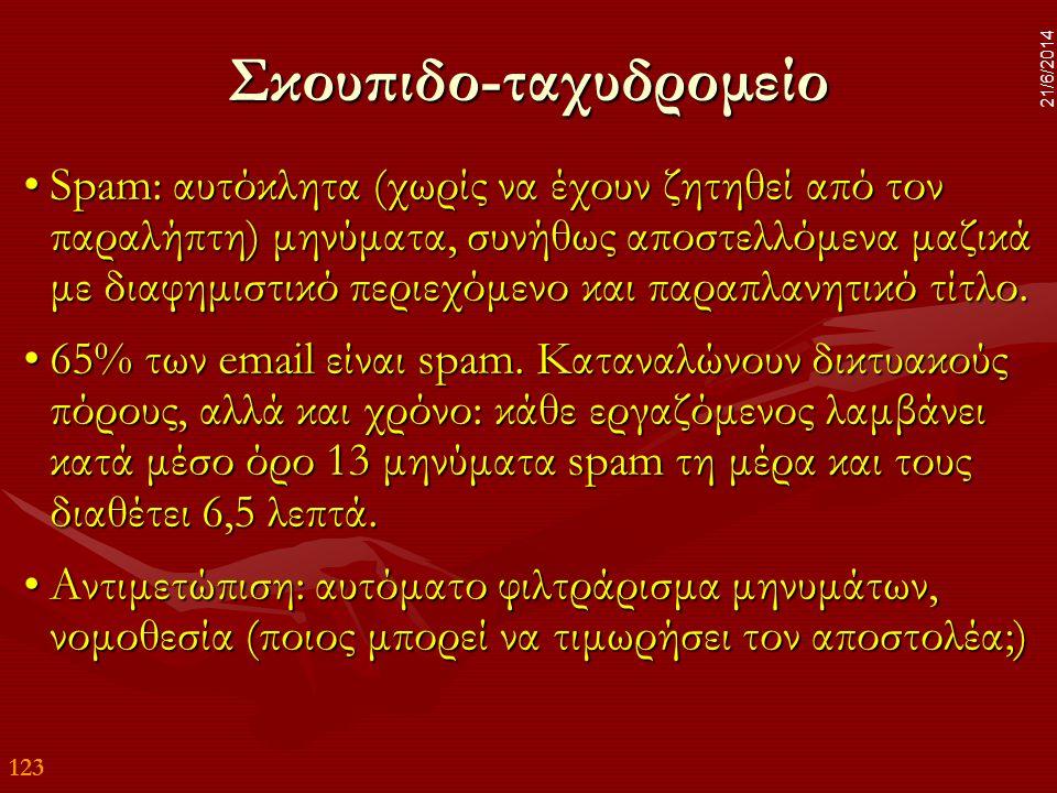 123 21/6/2014 Σκουπιδο-ταχυδρομείο •Spam: αυτόκλητα (χωρίς να έχουν ζητηθεί από τον παραλήπτη) μηνύματα, συνήθως αποστελλόμενα μαζικά με διαφημιστικό