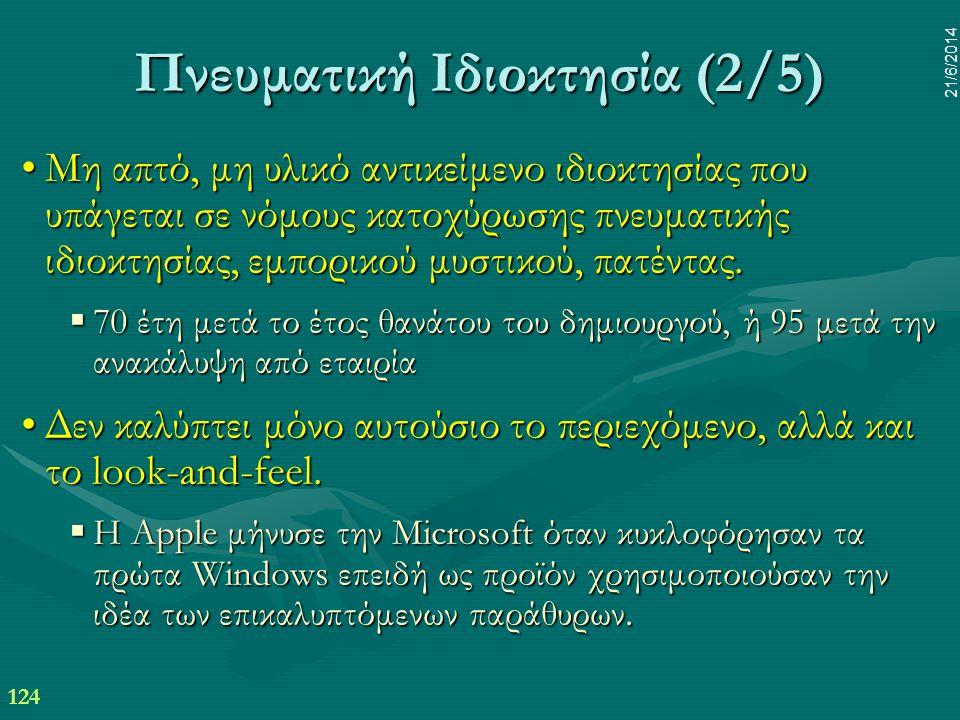 124 21/6/2014 Πνευματική Ιδιοκτησία (2/5) •Μη απτό, μη υλικό αντικείμενο ιδιοκτησίας που υπάγεται σε νόμους κατοχύρωσης πνευματικής ιδιοκτησίας, εμπορ
