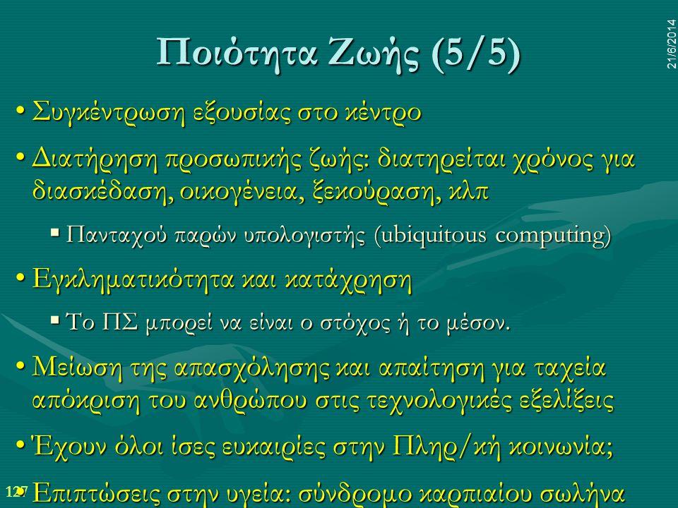 127 21/6/2014 Ποιότητα Ζωής (5/5) •Συγκέντρωση εξουσίας στο κέντρο •Διατήρηση προσωπικής ζωής: διατηρείται χρόνος για διασκέδαση, οικογένεια, ξεκούρασ