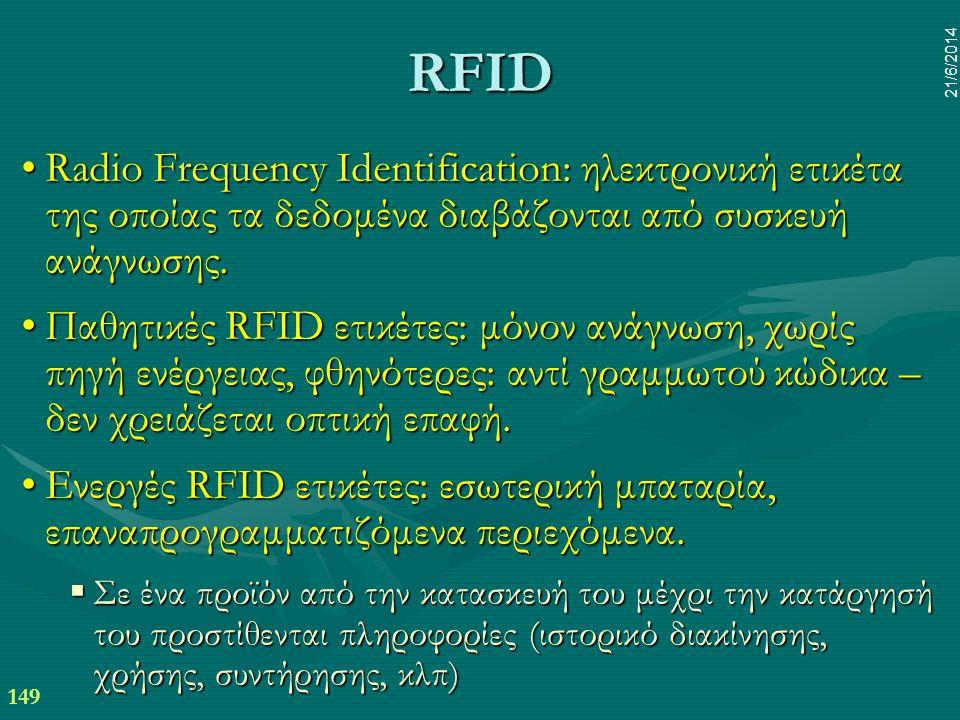 149 21/6/2014 RFID •Radio Frequency Identification: ηλεκτρονική ετικέτα της οποίας τα δεδομένα διαβάζονται από συσκευή ανάγνωσης. •Παθητικές RFID ετικ