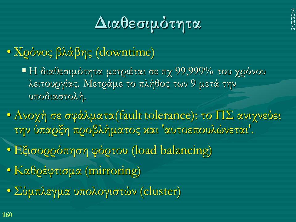 160 21/6/2014 Διαθεσιμότητα •Χρόνος βλάβης (downtime)  Η διαθεσιμότητα μετριέται σε πχ 99,999% του χρόνου λειτουργίας. Μετράμε το πλήθος των 9 μετά τ