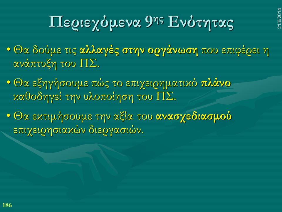 186 21/6/2014 Περιεχόμενα 9 ης Ενότητας •Θα δούμε τις αλλαγές στην οργάνωση που επιφέρει η ανάπτυξη του ΠΣ. •Θα εξηγήσουμε πώς το επιχειρηματικό πλάνο